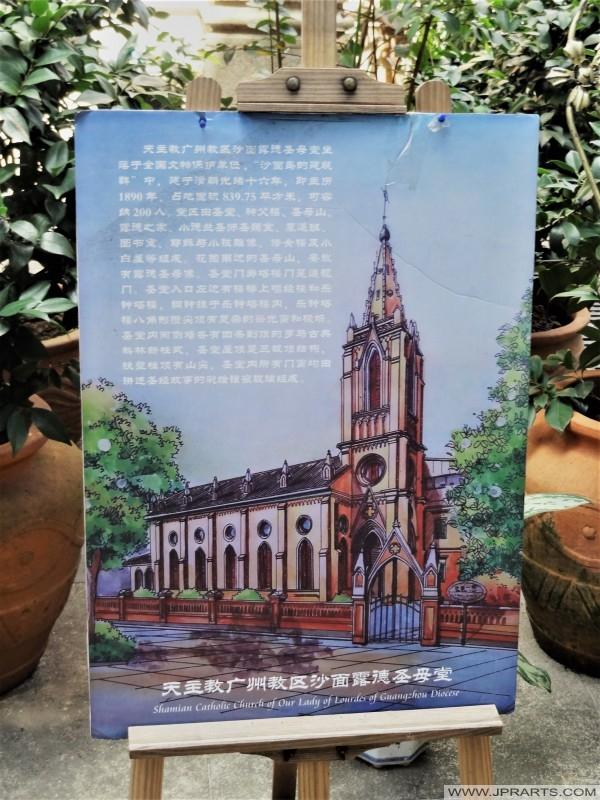 沙面露德聖母堂 (中国广州)