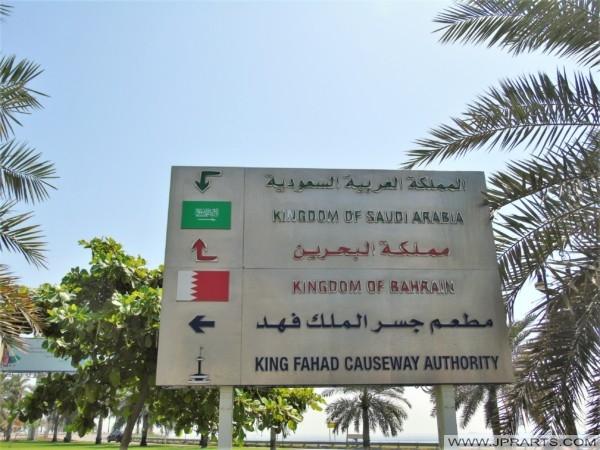 الجسر بين المملكة العربية السعودية ومملكة البحرين
