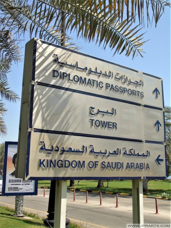 لافتات على جسر الملك فهد