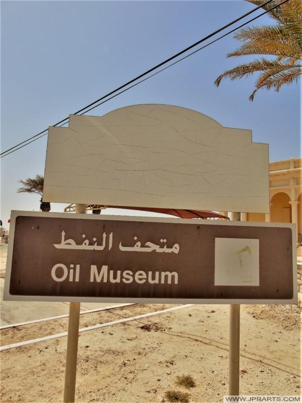 متحف النفط في البحرين